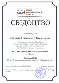 "The certificate for the course ""Use of requests in the system ""1C:Enterprise 8"""""